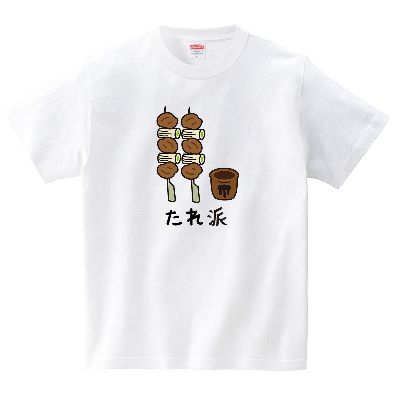 焼き鳥はタレでしょ(Tシャツ・ホワイト)(CHATON_CATON_T)