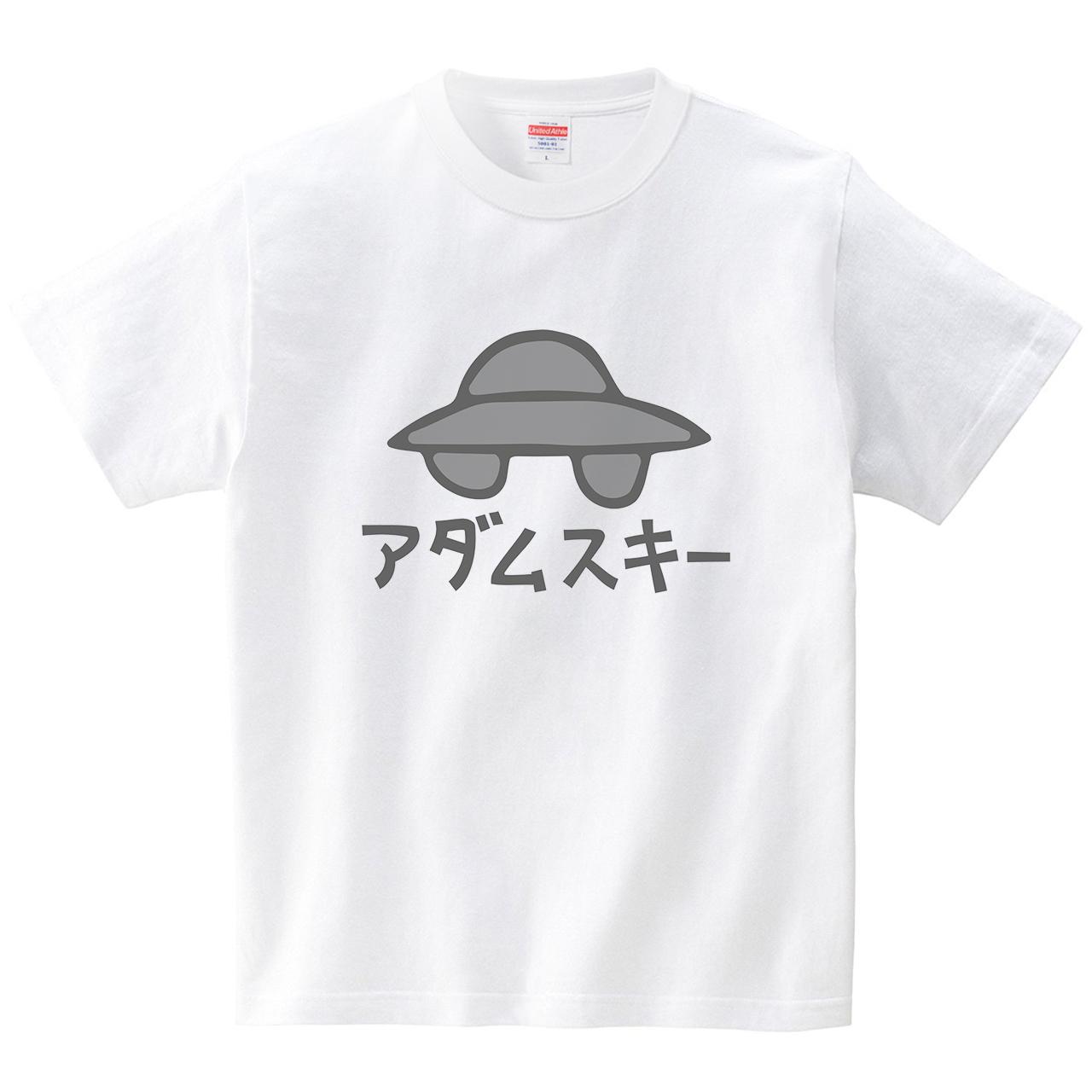 アダムスキー型(Tシャツ・ホワイト)(犬田猫三郎)