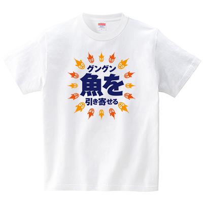 グングン魚を引き寄せる(Tシャツ・ホワイト)(めぐみさらし)