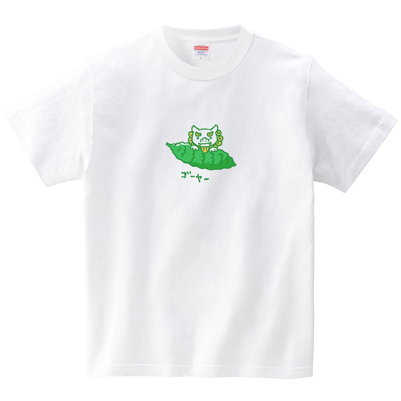 ゴーヤー&シーサー(Tシャツ・ホワイト)(あずき*)