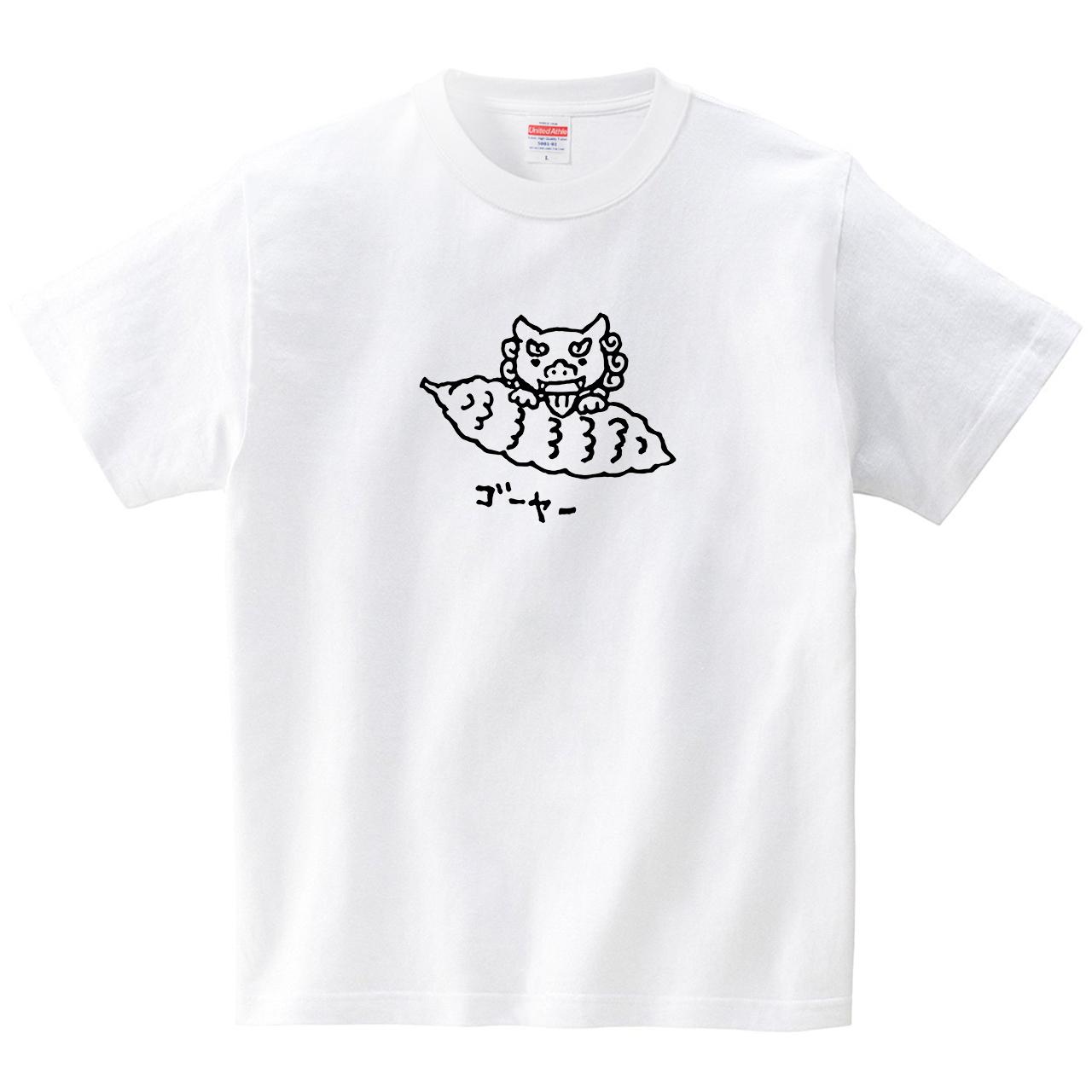 ゴーヤー&シーサー(モノクロ)(Tシャツ・ホワイト)(あずき*)