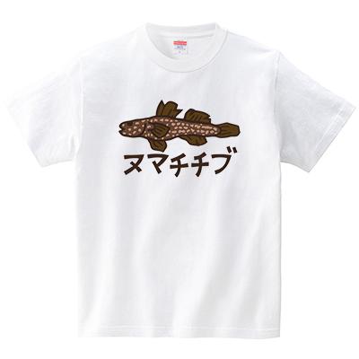 ヌマチチブ(Tシャツ・ホワイト)(犬田猫三郎)