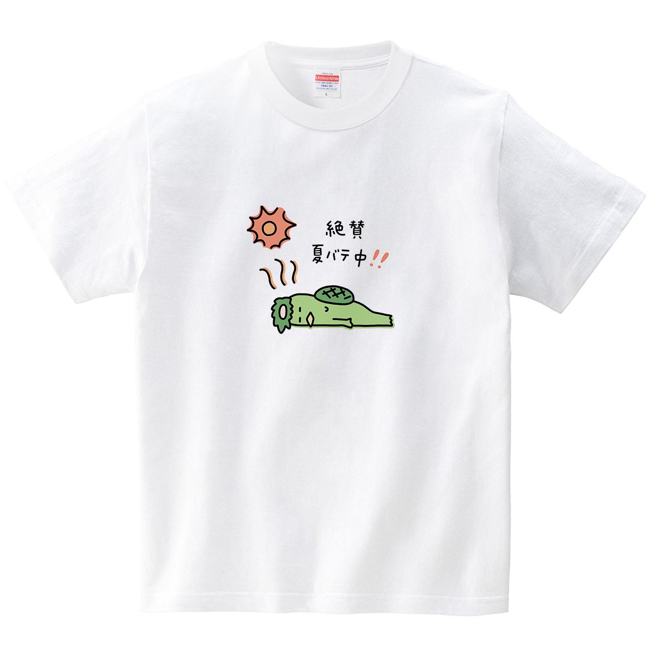 絶賛夏バテ中!(Tシャツ・ホワイト)(tsukamotojunko)