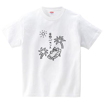 妄想バカンス(Tシャツ・ホワイト)(tsukamotojunko)