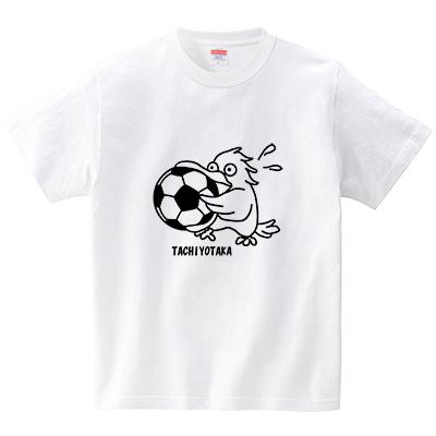 ボールをくわえる鳥(Tシャツ・ホワイト)(はるなひろ)