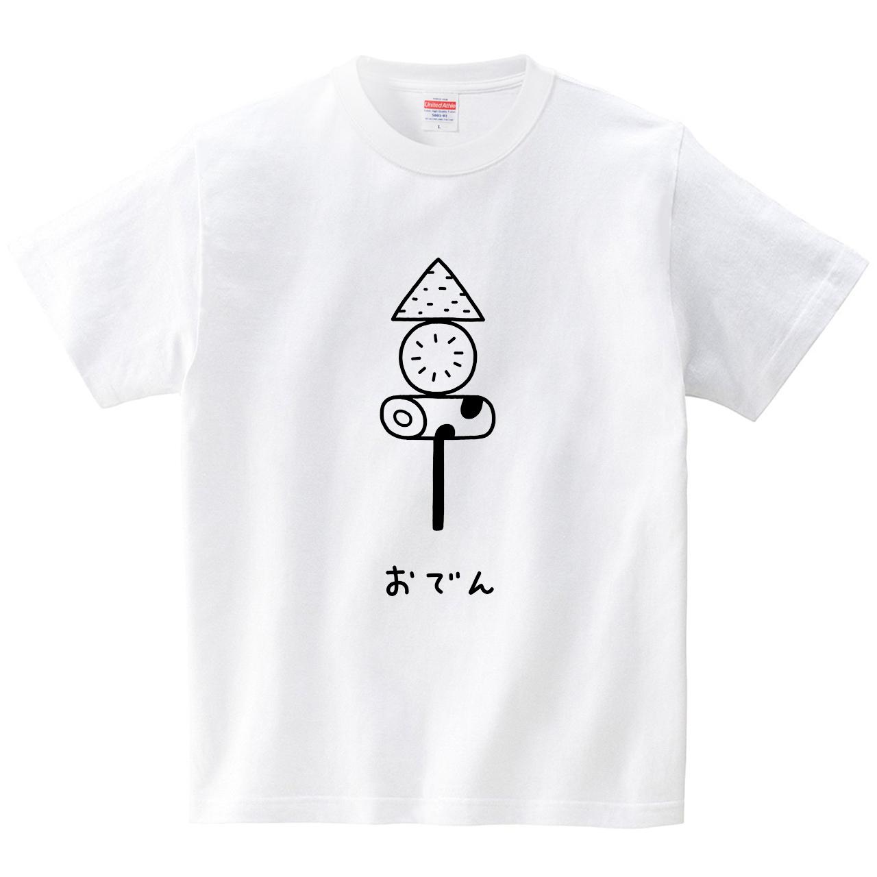 串おでん(Tシャツ・ホワイト)(tsukamotojunko)