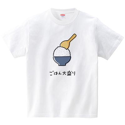 ごはん大盛り(Tシャツ・ホワイト)(tsukamotojunko)