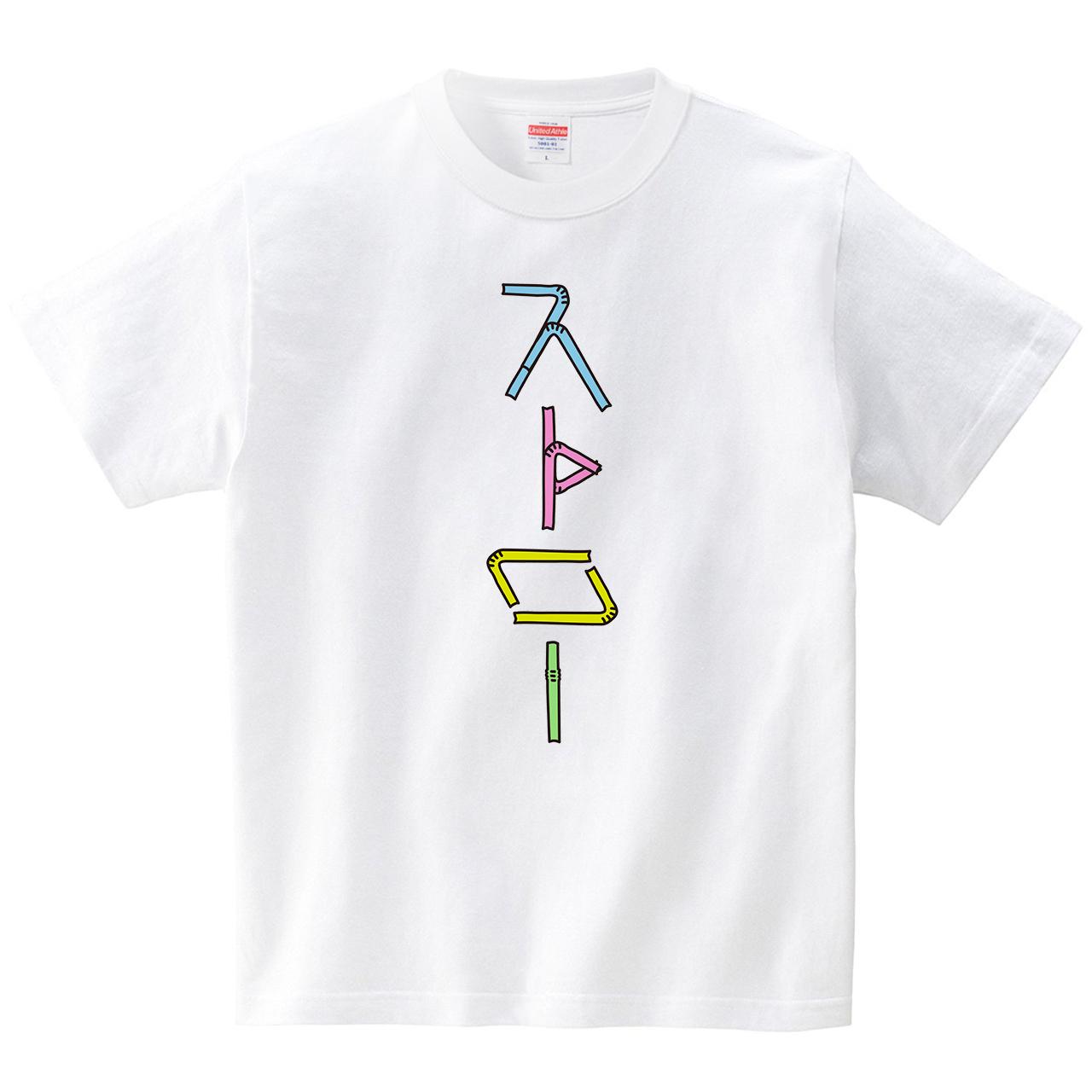 ストローでストロー(Tシャツ・ホワイト)(CHATON_CATON_T)