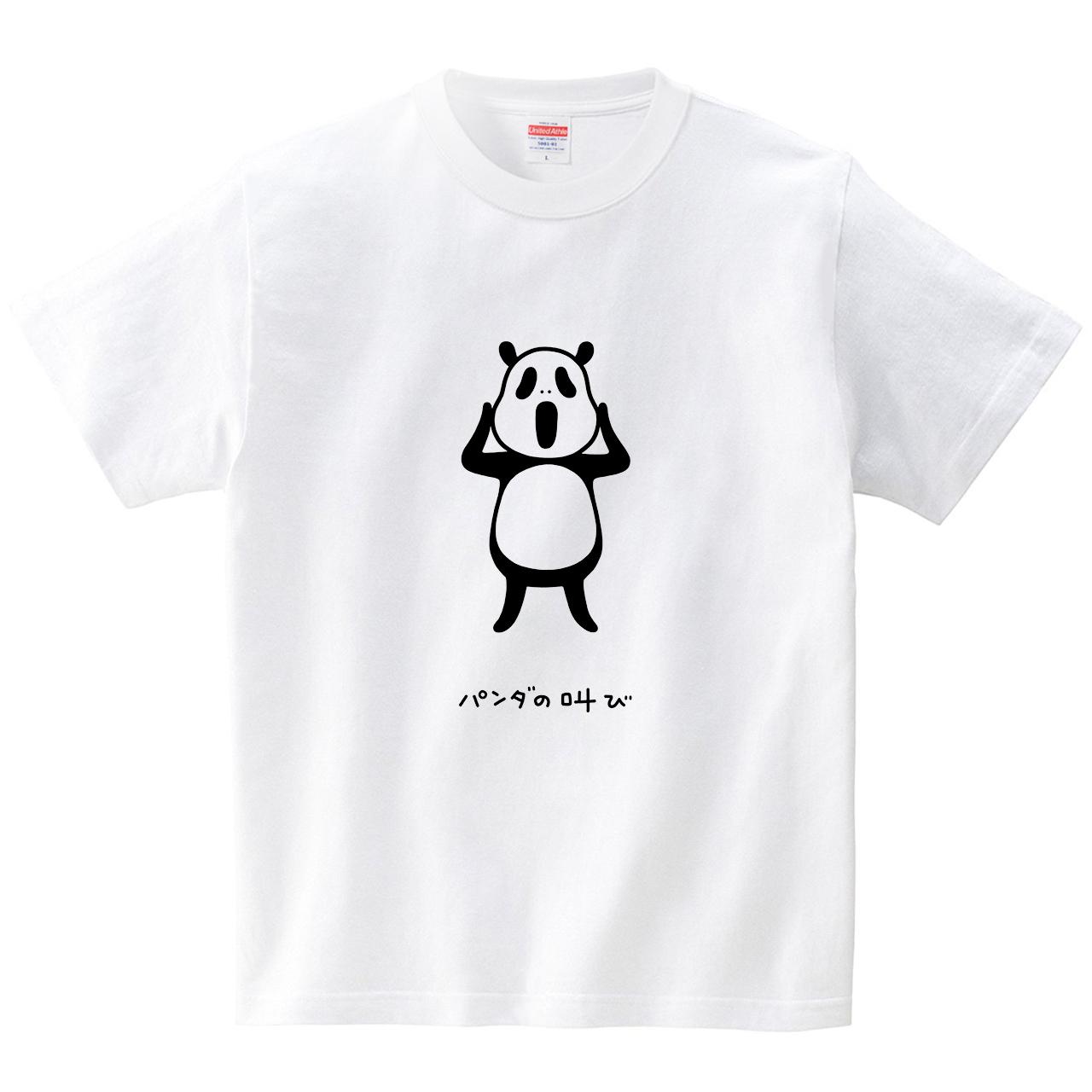 パンダの叫び(Tシャツ・ホワイト)(tsukamotojunko)
