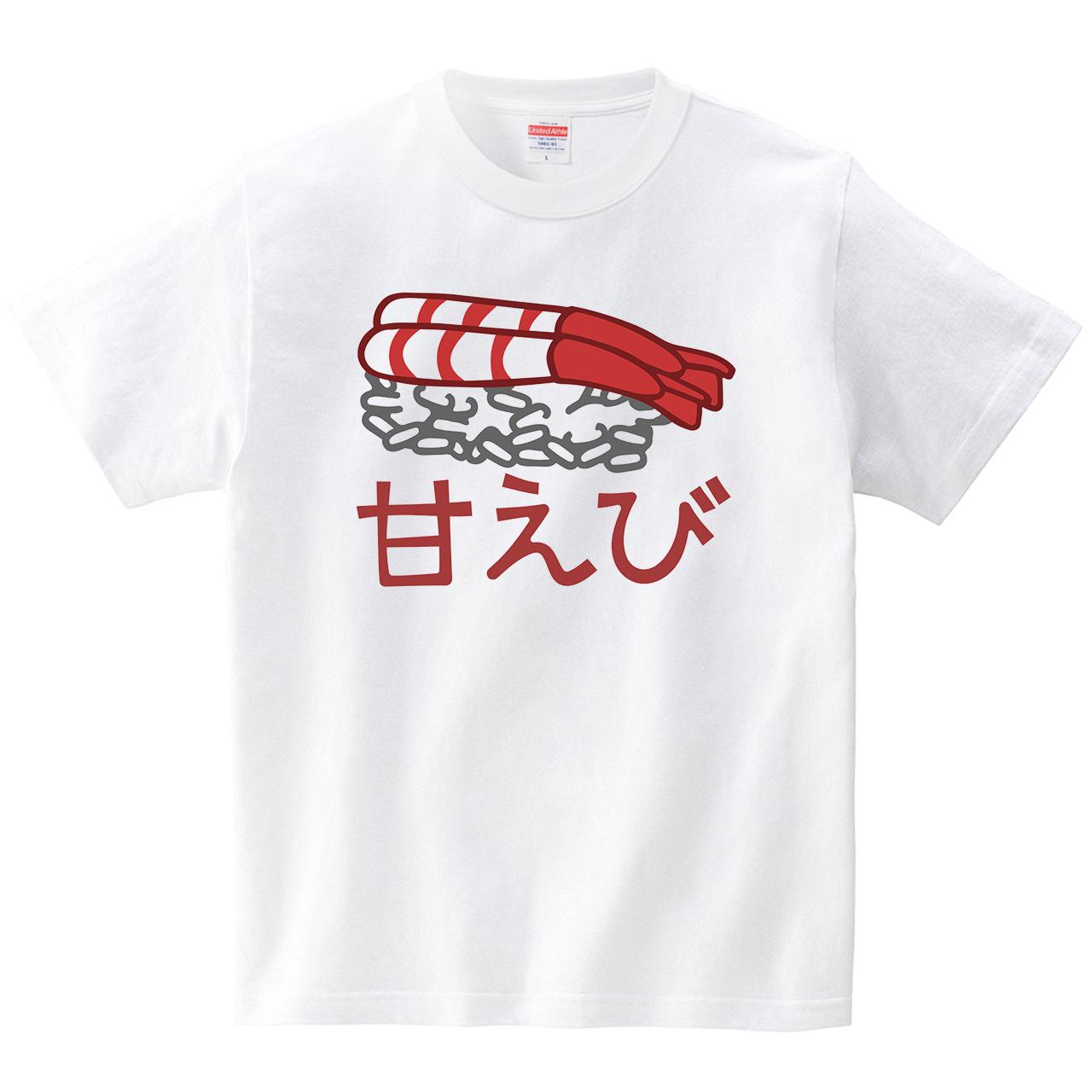 甘えび(Tシャツ・ホワイト)(犬田猫三郎)