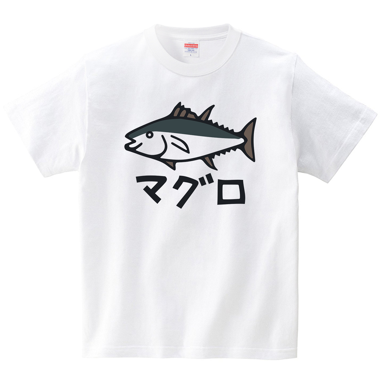 マグロ(Tシャツ・ホワイト)(犬田猫三郎)