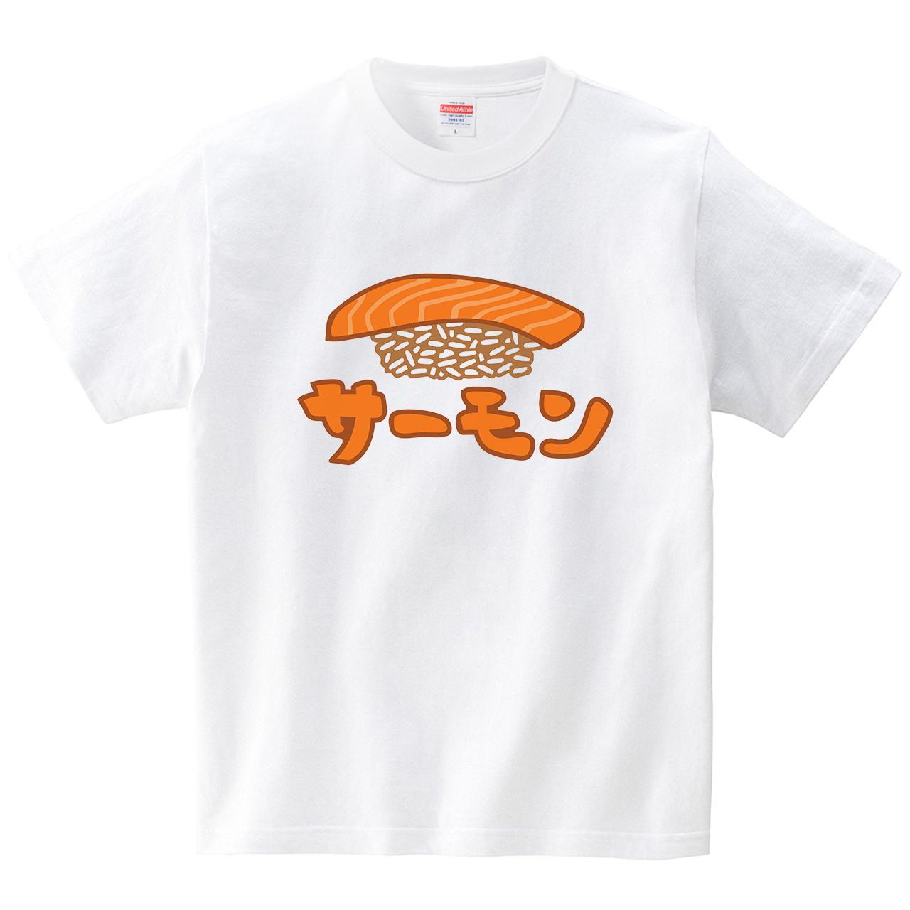 サーモン(Tシャツ・ホワイト)(犬田猫三郎)