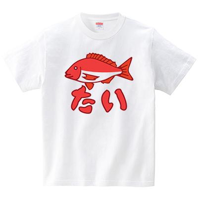 たい(Tシャツ・ホワイト)(犬田猫三郎)