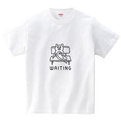 待ちくたびれるクマ(Tシャツ・ホワイト)(オワリ)