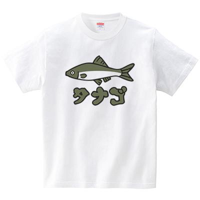 タナゴ(Tシャツ・ホワイト)(犬田猫三郎)