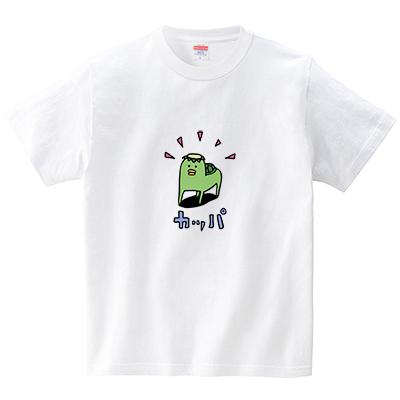 カッパ!(Tシャツ・ホワイト)(オワリ)