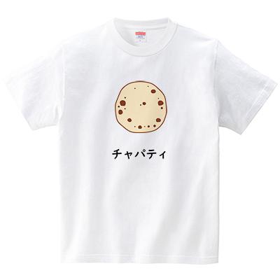 チャパティ(Tシャツ・ホワイト)(なごさん)