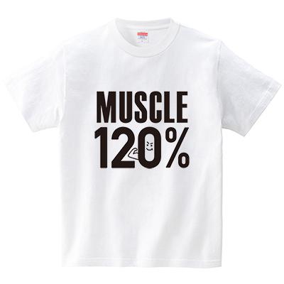 MUSCLE120%(Tシャツ・ホワイト)(中目)