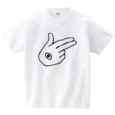 怖い手(Tシャツ・ホワイト)(犬田猫三郎)