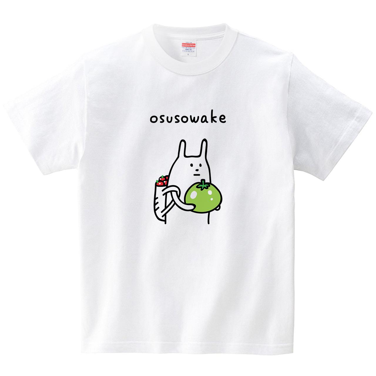 トマトのおすそわけ(Tシャツ・ホワイト)(オワリ)