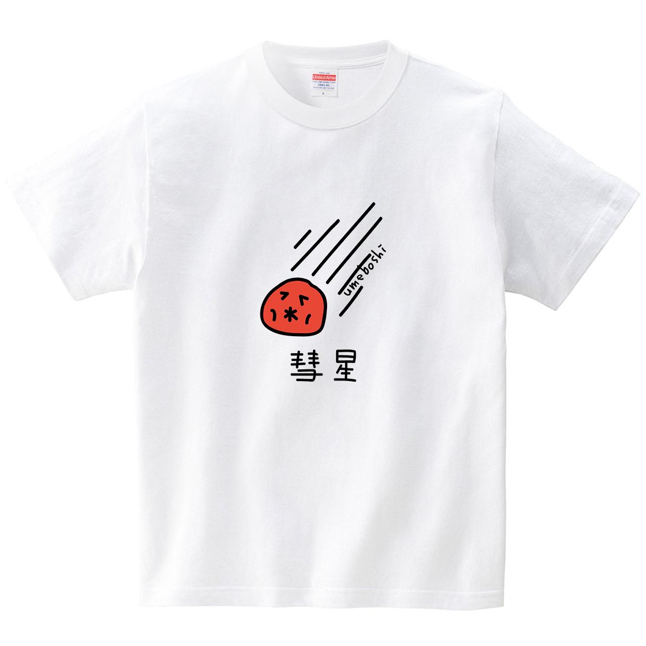 彗星な梅干(Tシャツ・ホワイト)(オワリ)