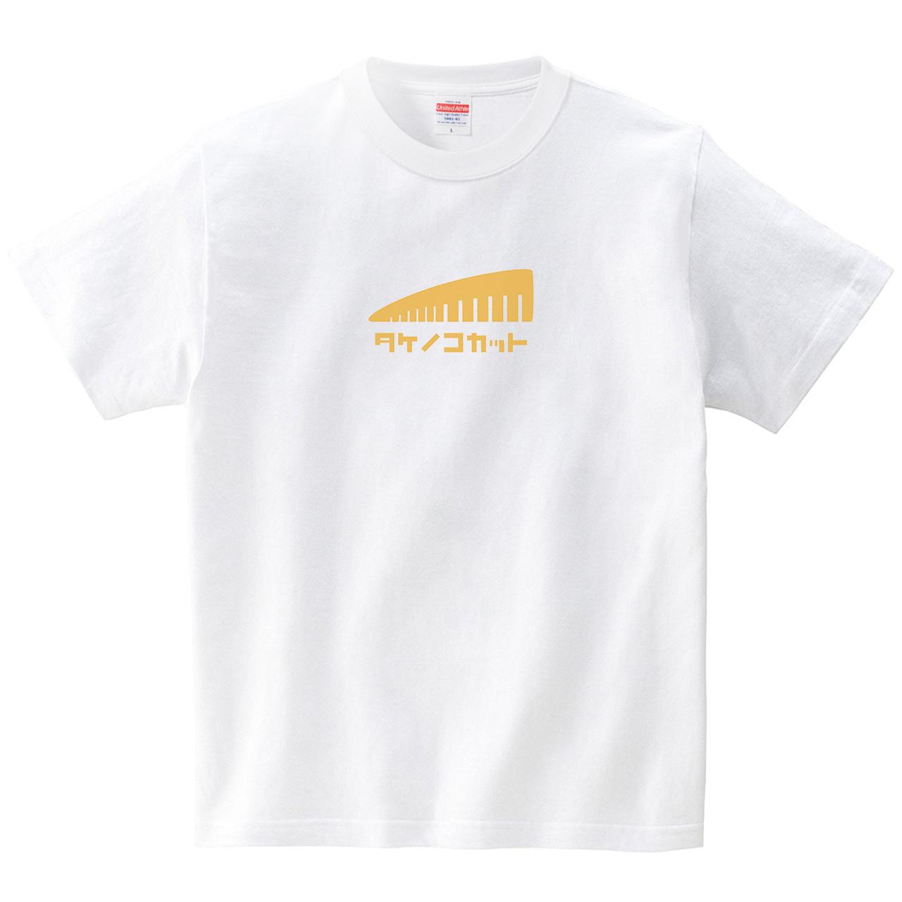 タケノコカット(Tシャツ・ホワイト)(オワリ)