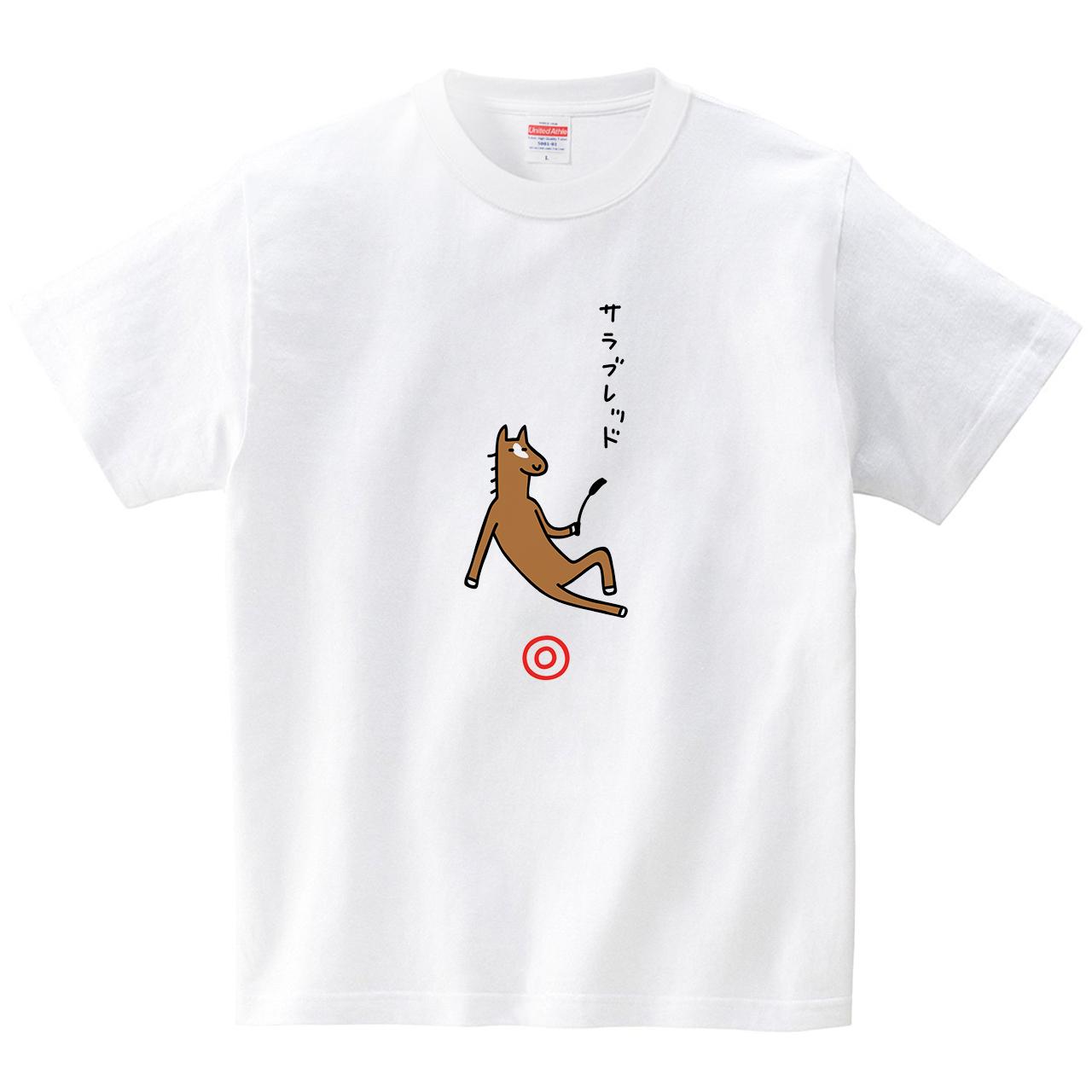 本命のサラブレッド(Tシャツ・ホワイト)(オワリ)