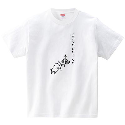 ネコのボクシングトレーニング(Tシャツ・ホワイト)(オワリ)