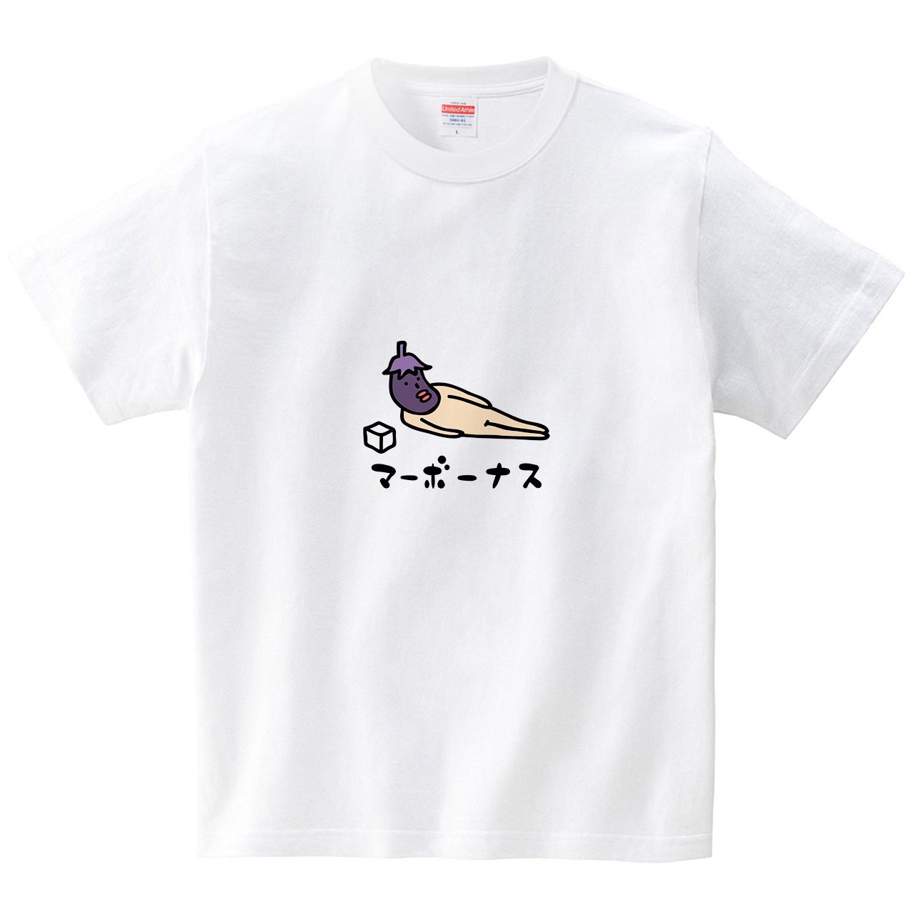 マーボーナス(Tシャツ・ホワイト)(オワリ)