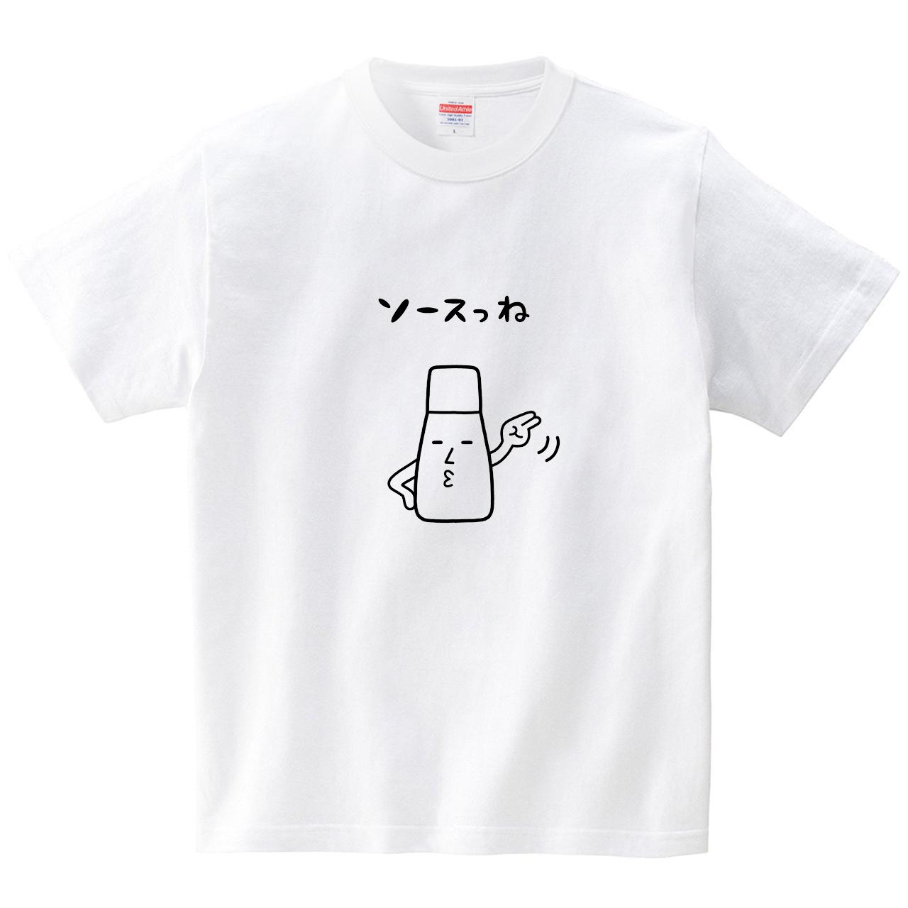 ソースっね(Tシャツ・ホワイト)(tsukamotojunko)