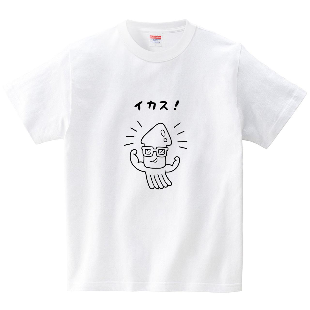 イカス(Tシャツ・ホワイト)(tsukamotojunko)