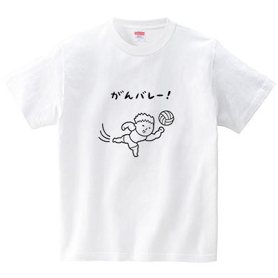 がんバレー(Tシャツ・ホワイト)(tsukamotojunko)