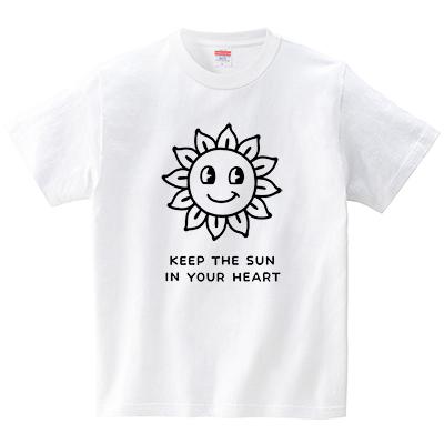 いつも心に太陽を(Tシャツ・ホワイト)(tsukamotojunko)