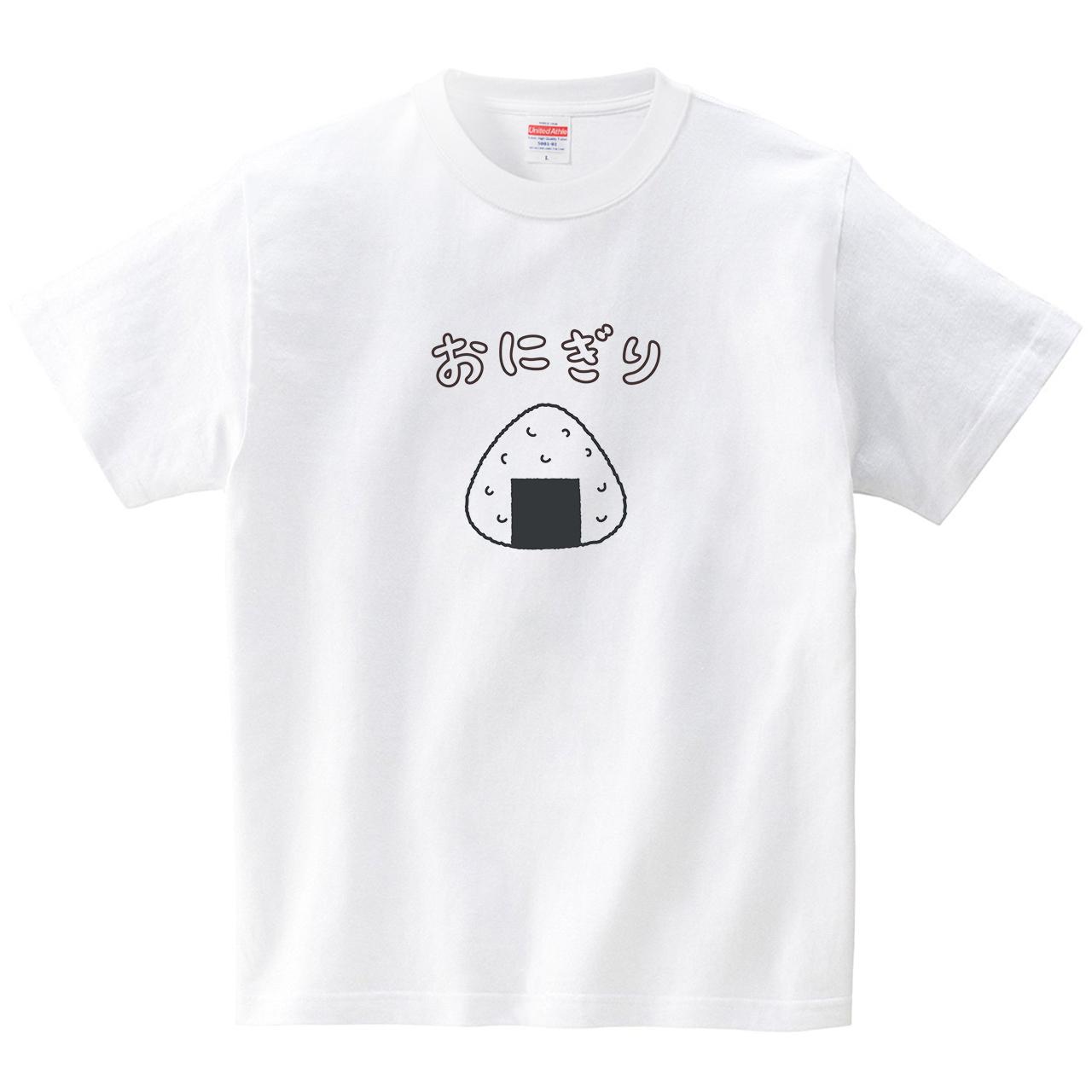 シンプルおにぎり(Tシャツ・ホワイト)(あずき*)