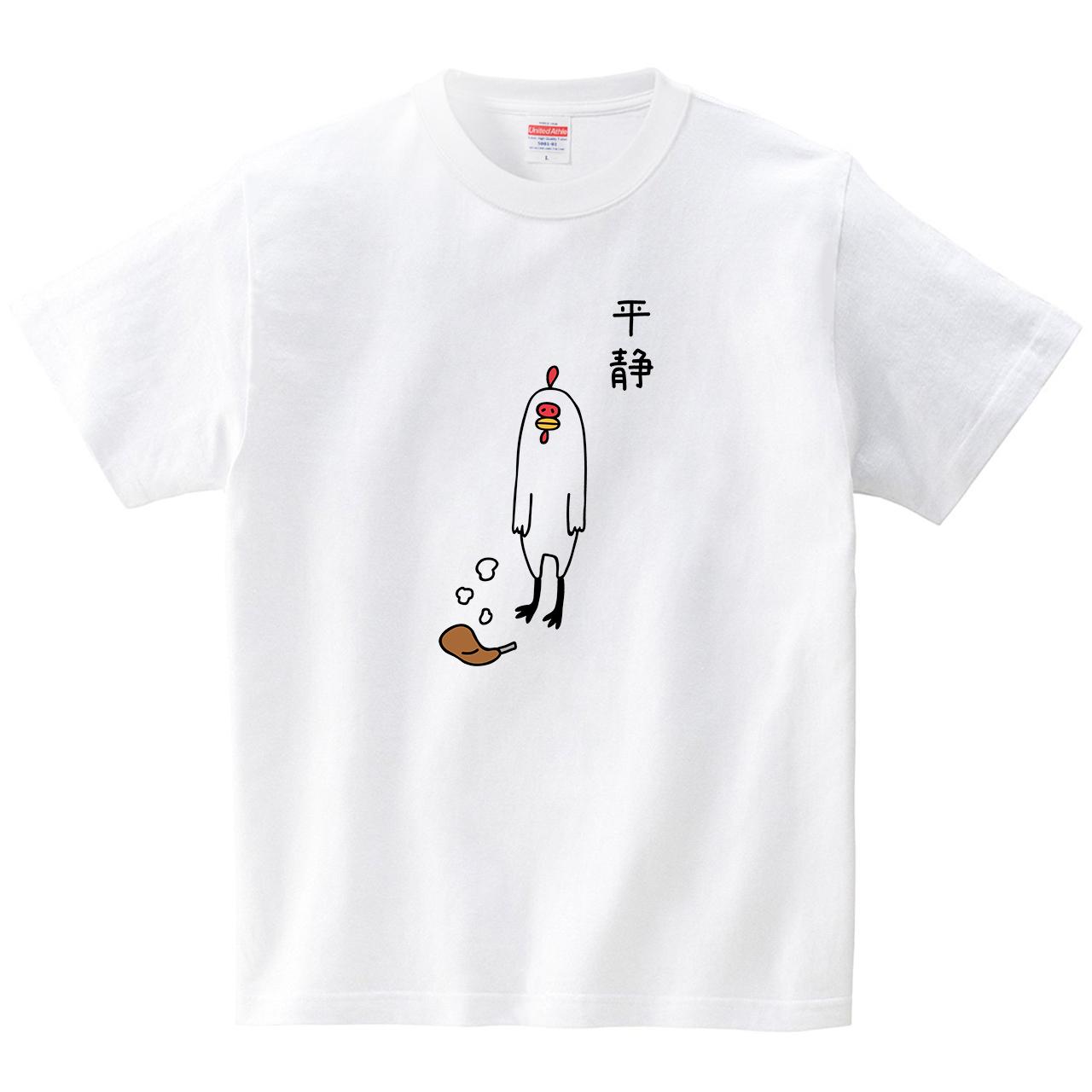 平静を装うニワトリ(Tシャツ・ホワイト)(オワリ)
