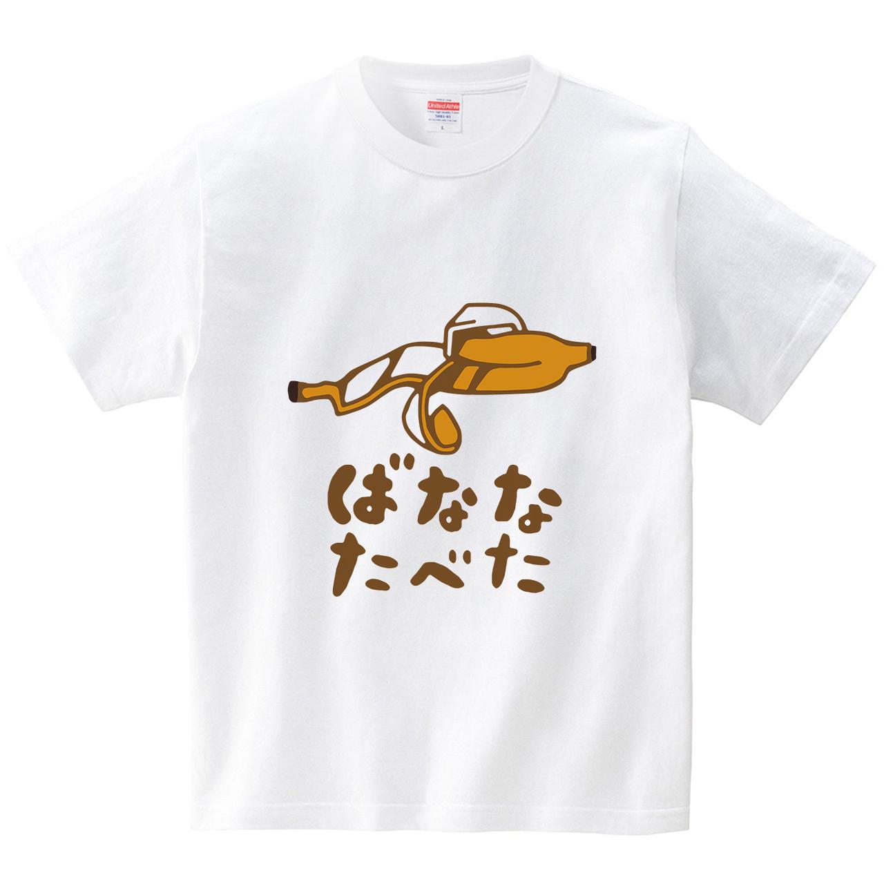 ばななたべた(Tシャツ・ホワイト)(犬田猫三郎)