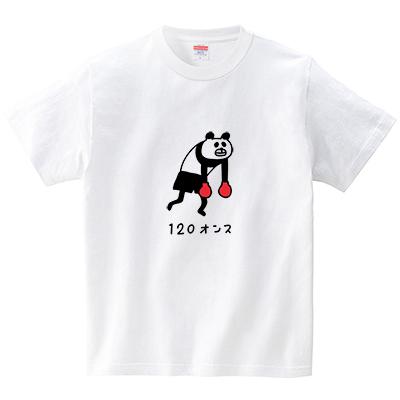 120オンスなボクシンググローブ(Tシャツ・ホワイト)(オワリ)