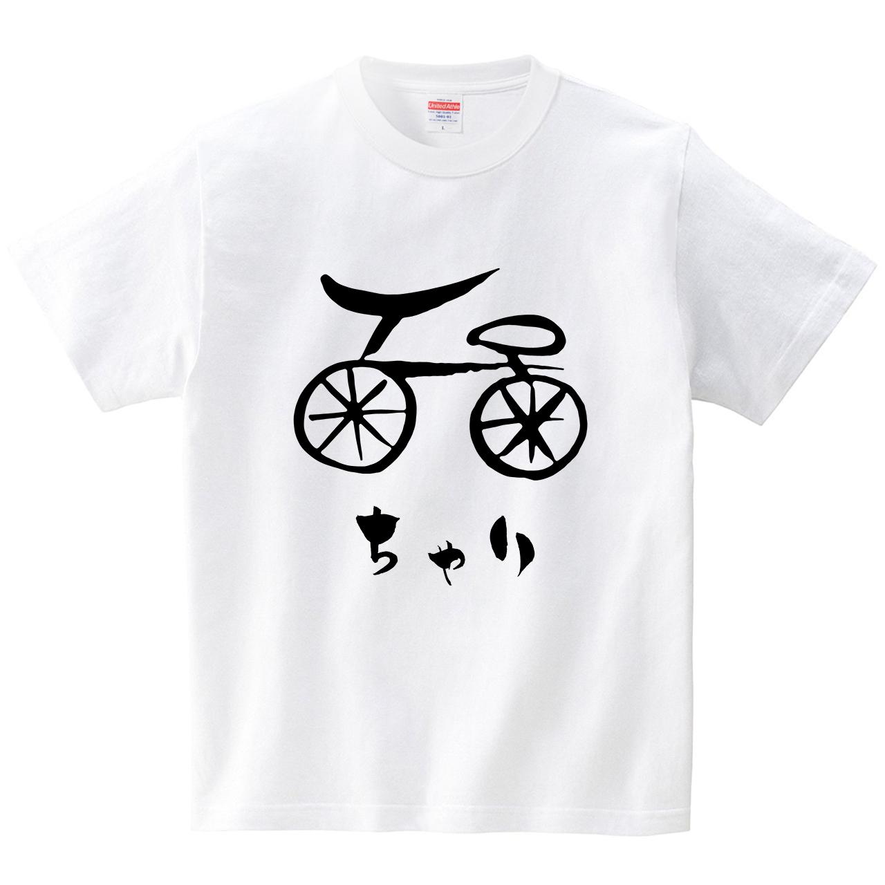 筆絵イラスト「ちゃり」(Tシャツ・ホワイト)(筆文字屋 みやT)