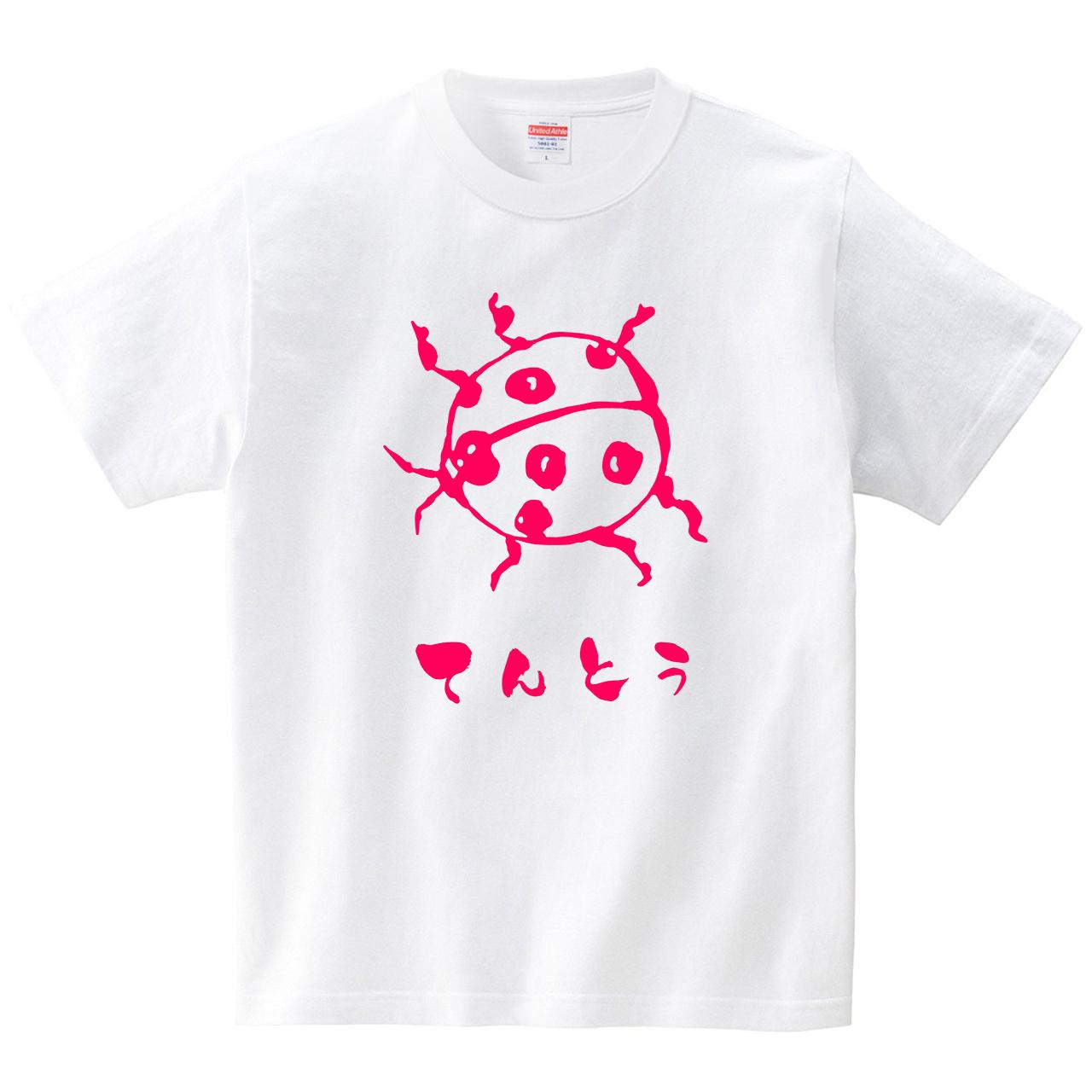 筆絵イラスト「てんとう」(Tシャツ・ホワイト)(筆文字屋 みやT)