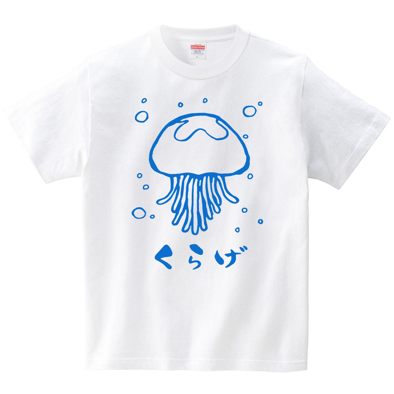 筆絵イラスト「くらげ」(Tシャツ・ホワイト)(筆文字屋 みやT)