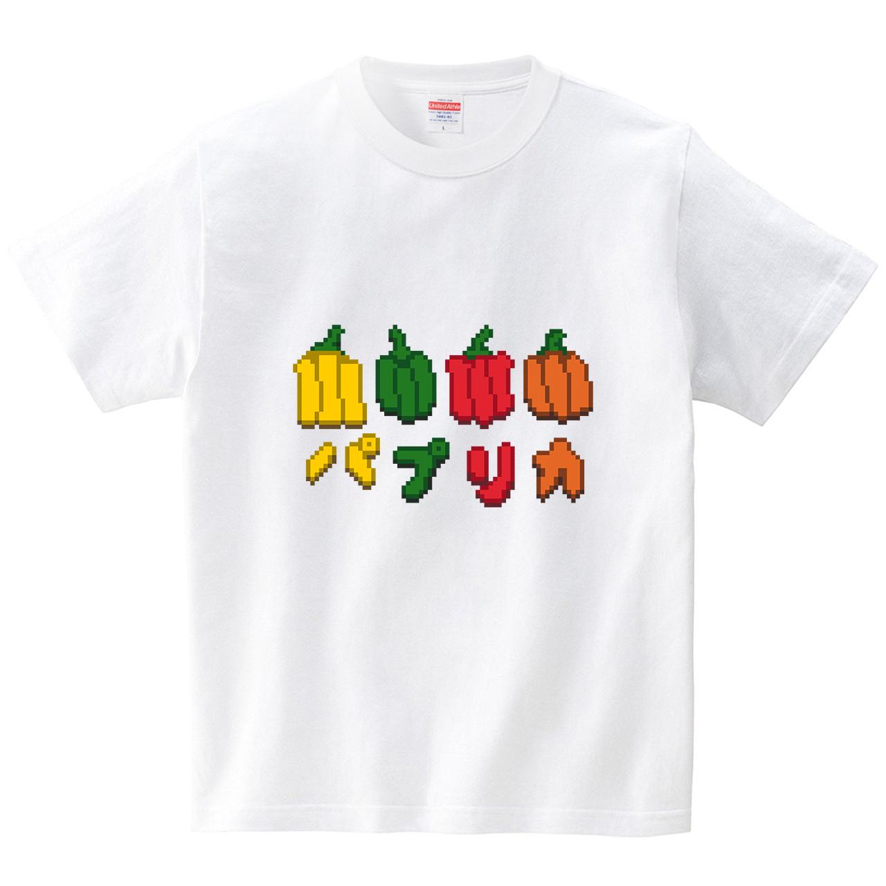 ドットでカラフルパプリカ(Tシャツ・ホワイト)(犬田猫三郎)