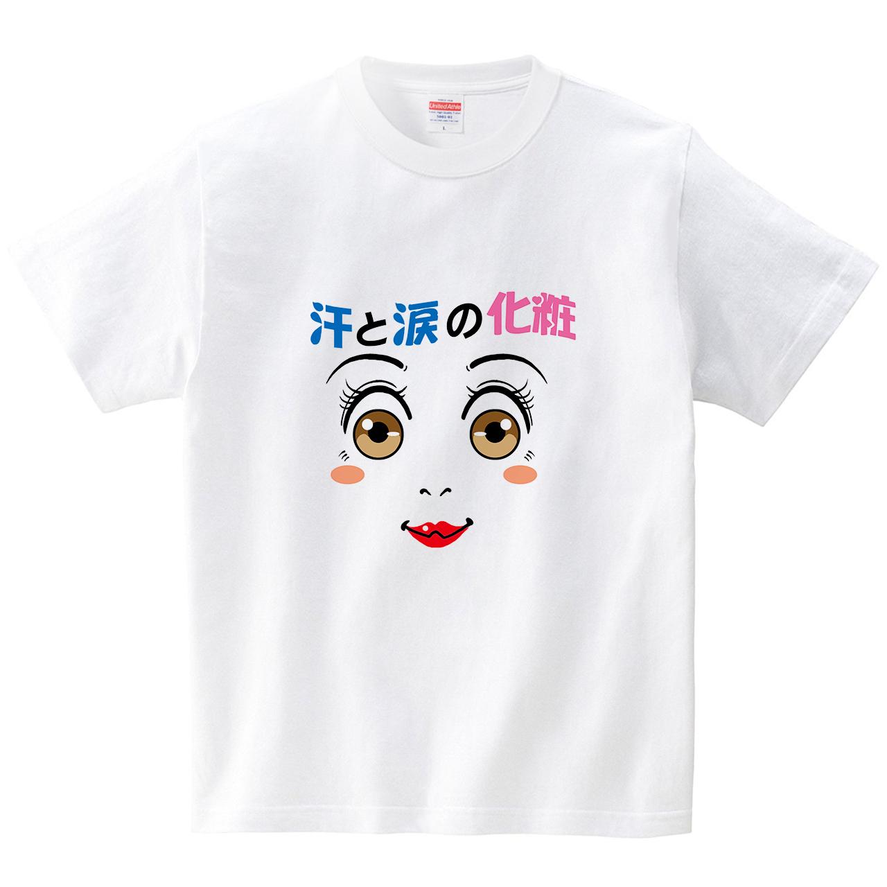 お化粧(Tシャツ・ホワイト)(ゆめの よう)