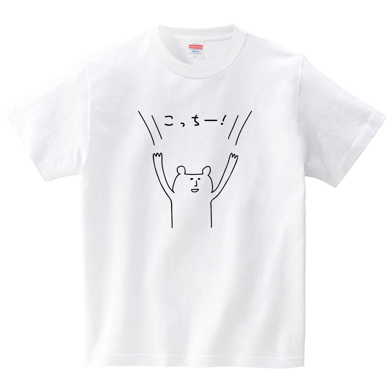クマが迎えてくれる(Tシャツ・ホワイト)(オワリ)