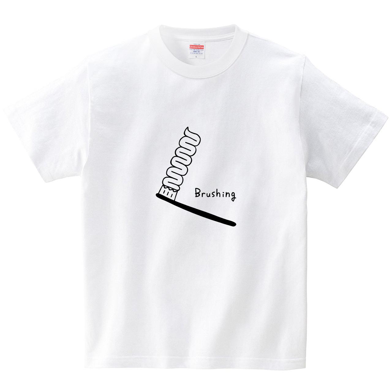 歯磨き粉を盛る(Tシャツ・ホワイト)(オワリ)