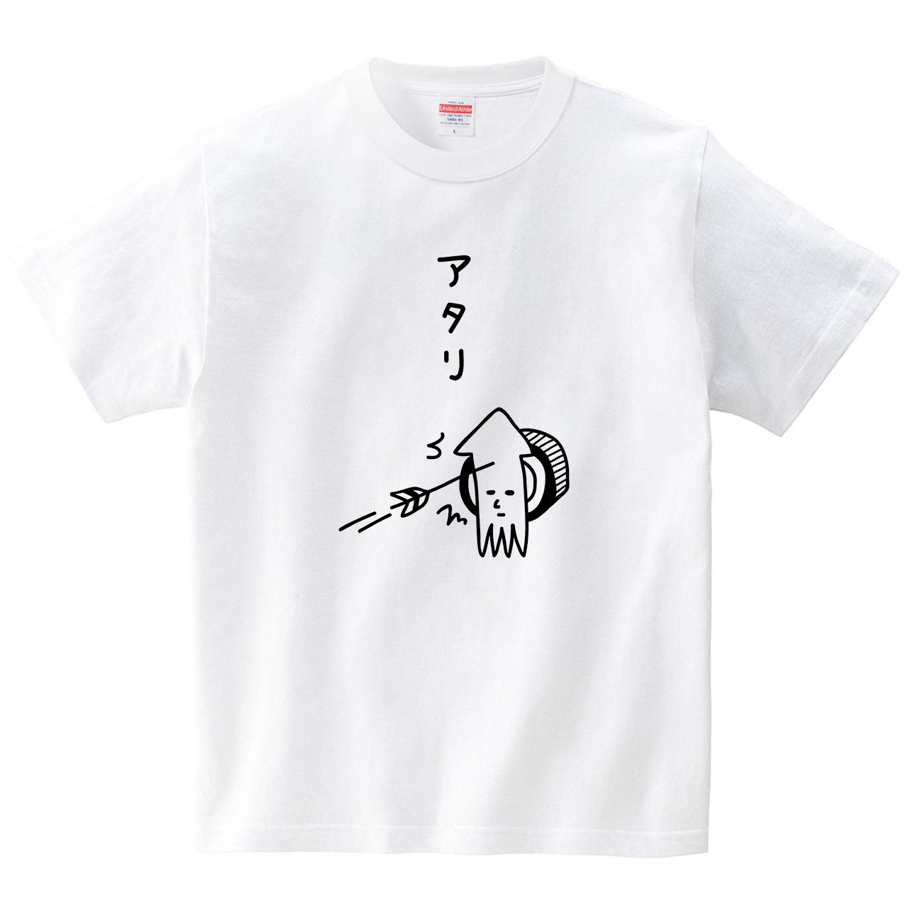 イカとアタリ(Tシャツ・ホワイト)(オワリ)