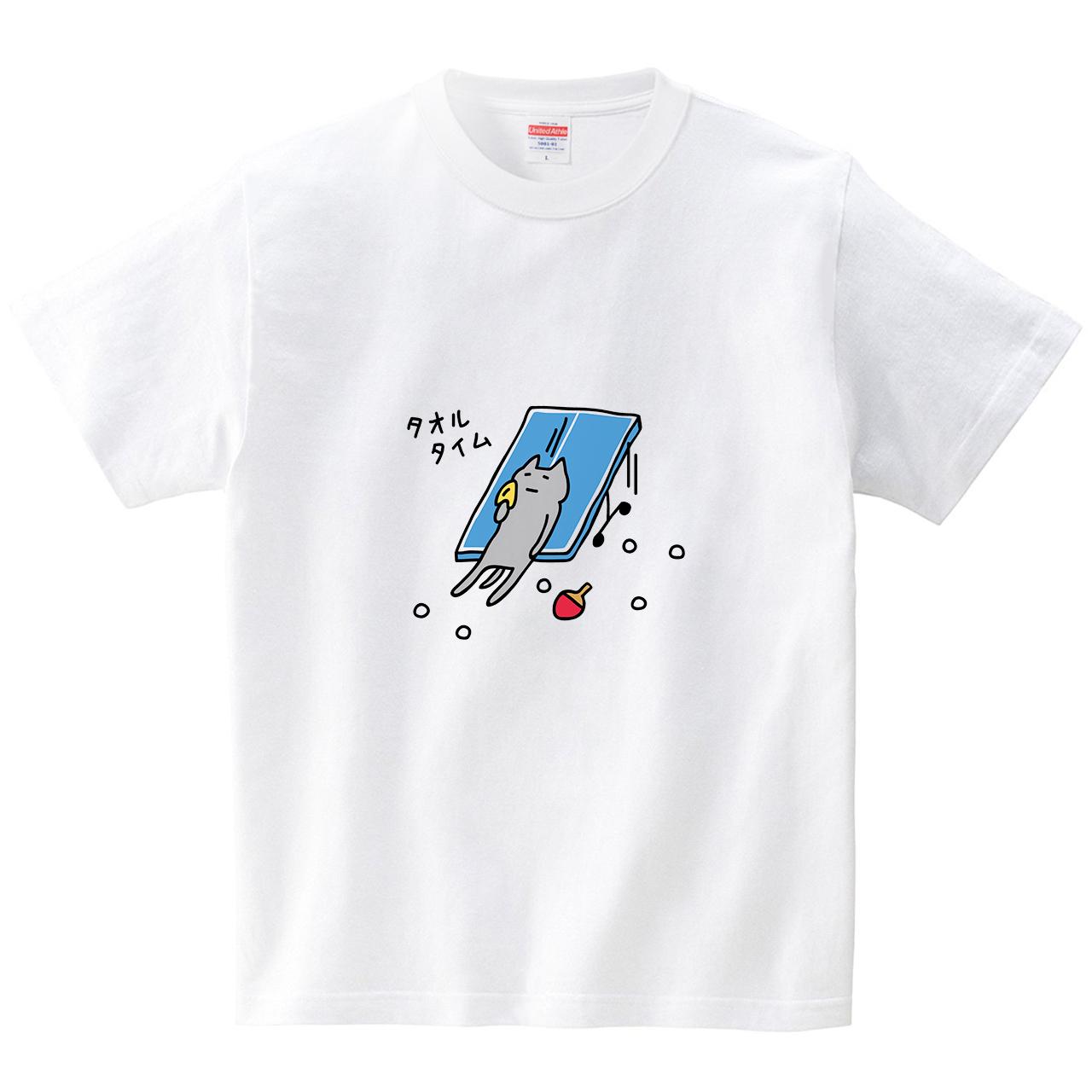 タオルタイム(Tシャツ・ホワイト)(オワリ)