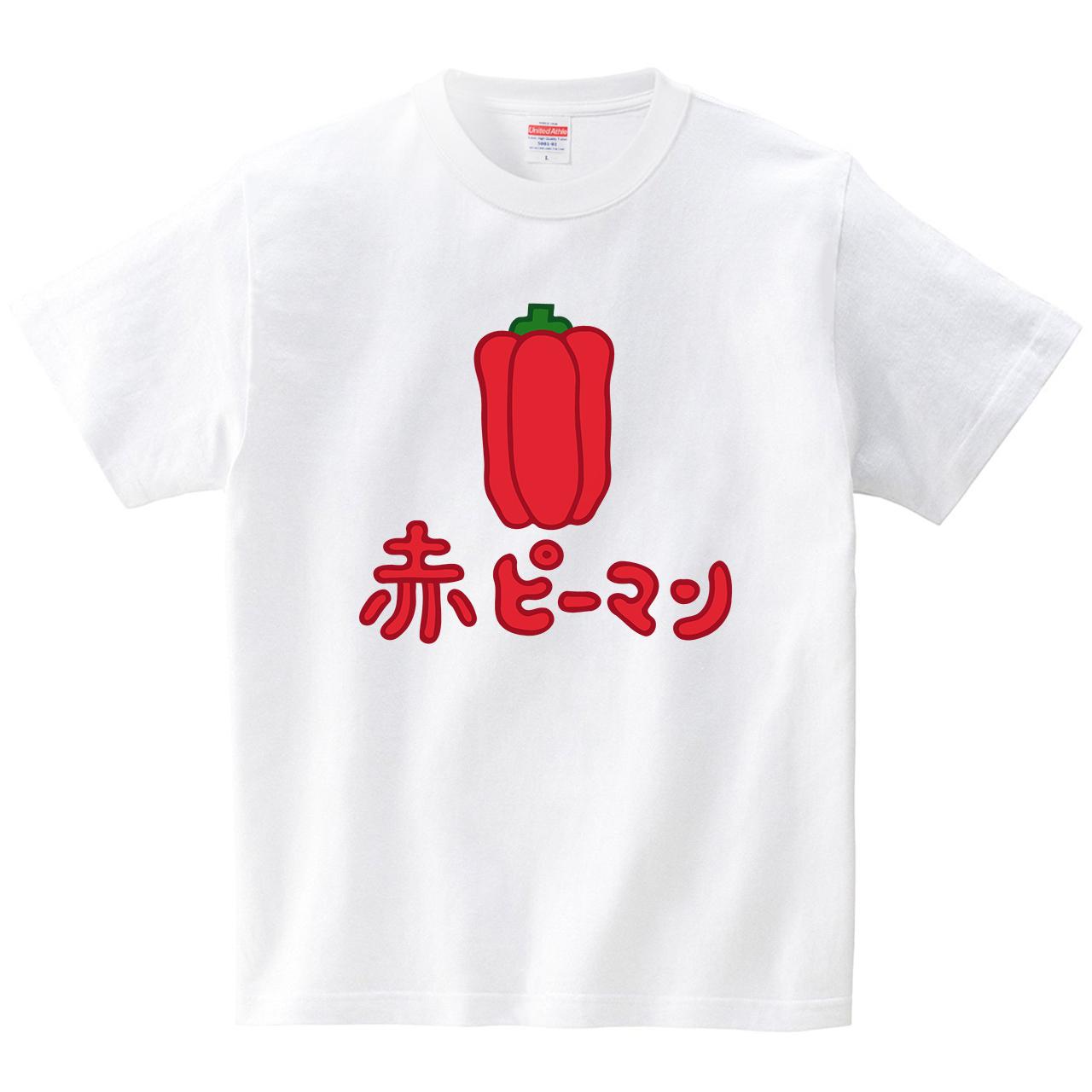 パプリカっぽいーの(Tシャツ・ホワイト)(犬田猫三郎)