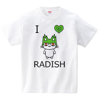 I LOVE RADISH(Tシャツ・ホワイト)(ニャディッシュ)