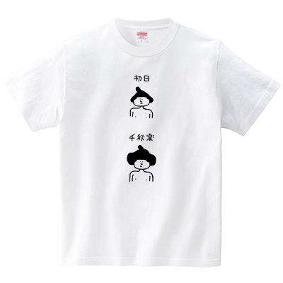 大相撲の初日から千秋楽(Tシャツ・ホワイト)(オワリ)