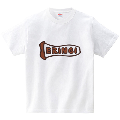 エリンギ(Tシャツ・ホワイト)(犬田猫三郎)
